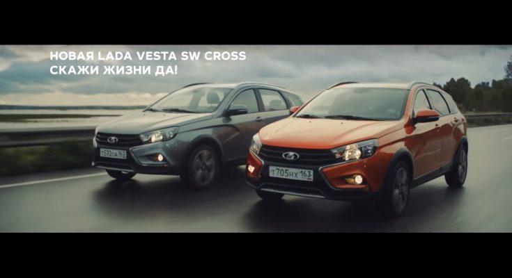 Lada Vesta SW Cross реклама