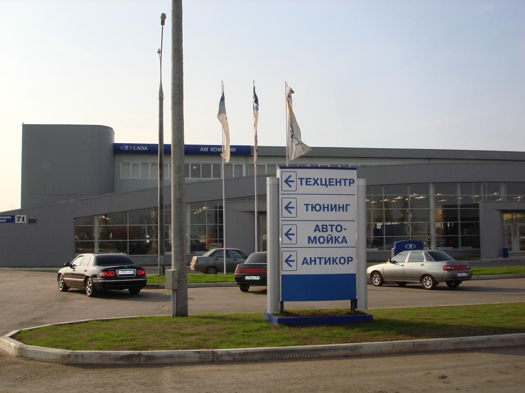 АМ Компани - дилер Лада Веста Кросс СВ в Тольятти