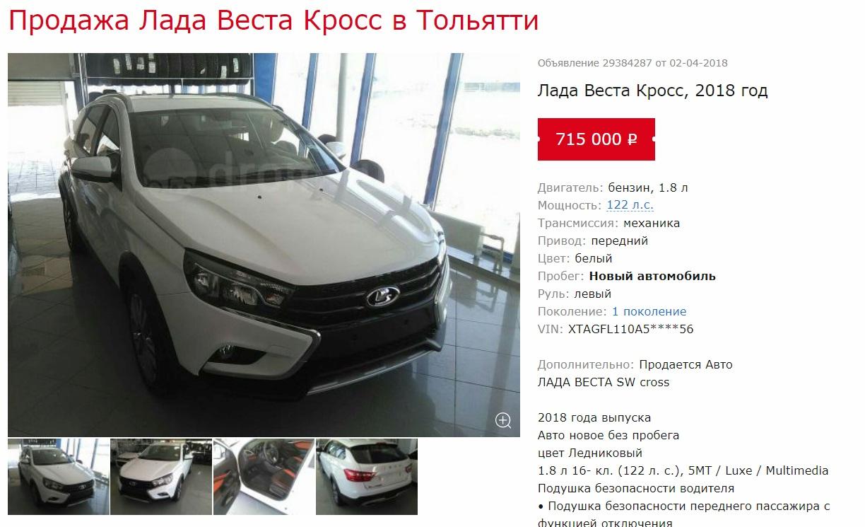 Продажа Лада Веста Кросс в Тольятти на Дром.ру