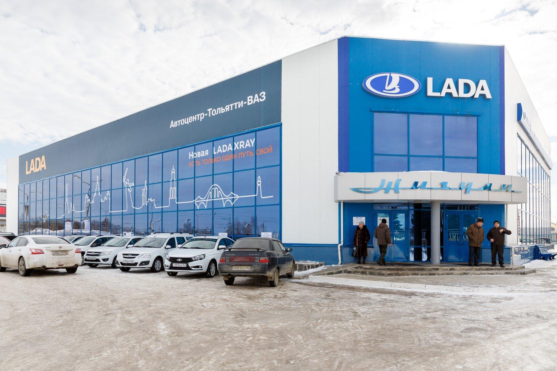 Магазин Автоваза В Тольятти Официальный Сайт