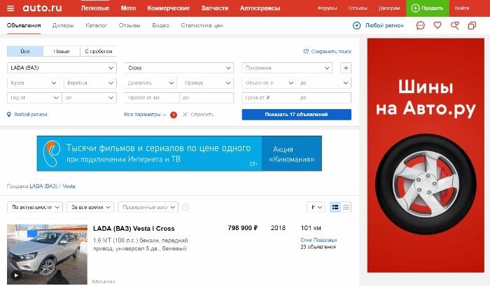 Продажа Лада Веста СВ Кросс с пробегом на авто.ру