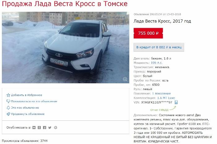 Купить Лада Веста Кросс с пробегом в Томске