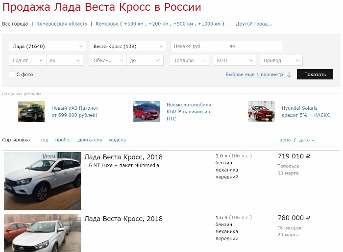 Купить Лада Веста Кросс с пробегом на дром.ру