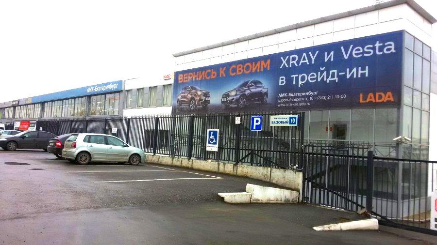 АМК-Екатеринбург - официальный дилер Лада Веста СВ Кросс в Екатеринбурге