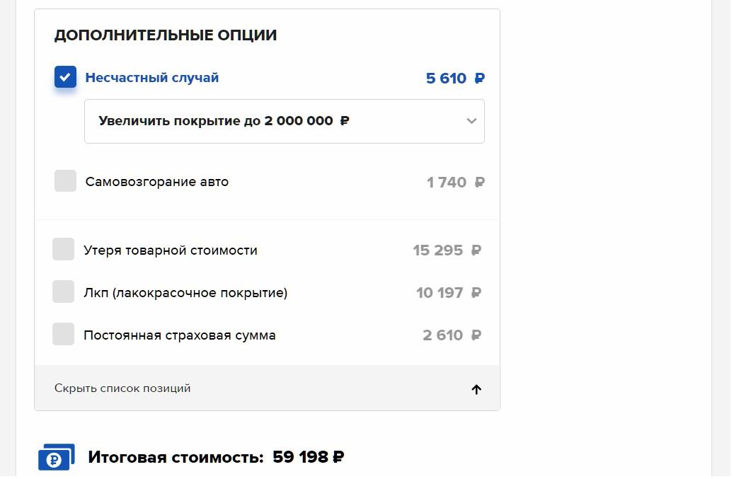 Дополнительные опции полиса КАСКО Лада Веста