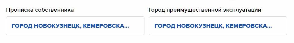 Я прописан в Новокузнецке и использовать машину буду тоже в этом же городе.